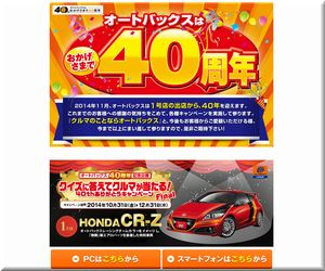 【車の懸賞落選情報】:ホンダ 「CR-Z」