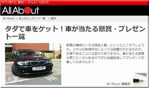 【車の懸賞/情報】:「懸賞自動車」がAllAboutに紹介されました!