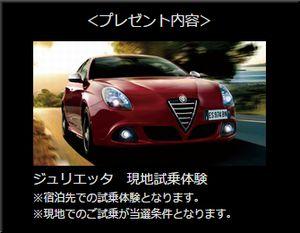 懸賞_旅「界」× Alfa Romeo