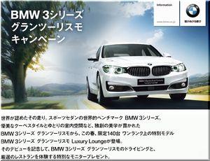 懸賞_BMW 3シリーズ グランツーリスモキャンペーン