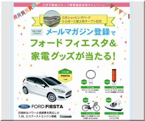 【応募742台目】:フォード 「フィエスタ (FIESTA)」