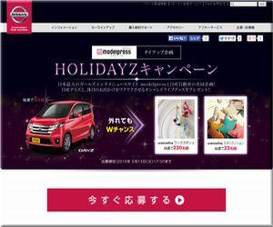 懸賞_日産DAYZ_HOLIDAYZキャンペーン