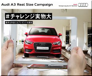 懸賞_Audi A3 Real Size Campaign