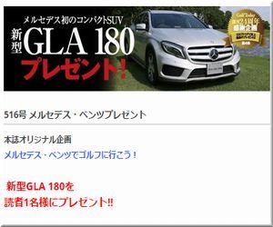【応募745台目】:メルセデス・ベンツ 「GLA 180」