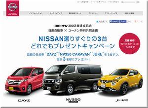 【5月11日 17時締切】:NISSAN 選りすぐりの3台どれでもプレゼント