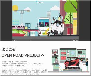 【車の懸賞/モニター】:OPEN ROAD PROJECT 試乗パイロット募集