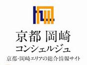 <京都岡崎コンシェルジュ>京都・岡崎エリアの総合情報サイト