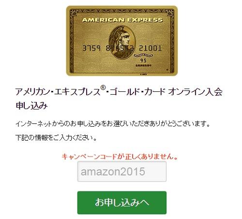 アメリカンエキスプレスゴールドカード入会申し込み