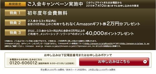 アメリカンエキスプレスゴールドカード入会キャンペーン