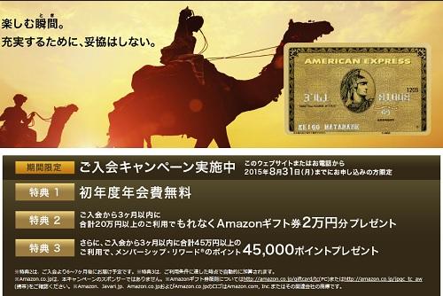 アメリカンエキスプレスゴールドカードの入会キャンペーン