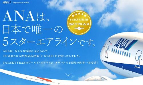 ANAは日本で唯一の5スターエアライン