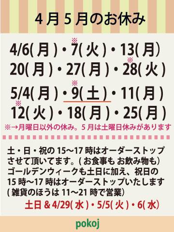 yasumi20150405.jpg