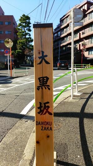 daikokuzaka.jpg