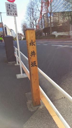 nagaizaka.jpg