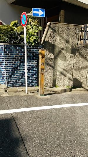 shichimennzaka.jpg