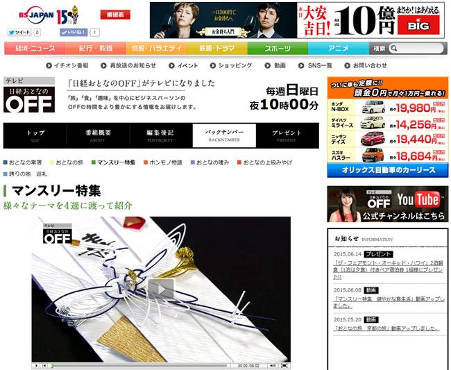 oshirase150615-2.jpg