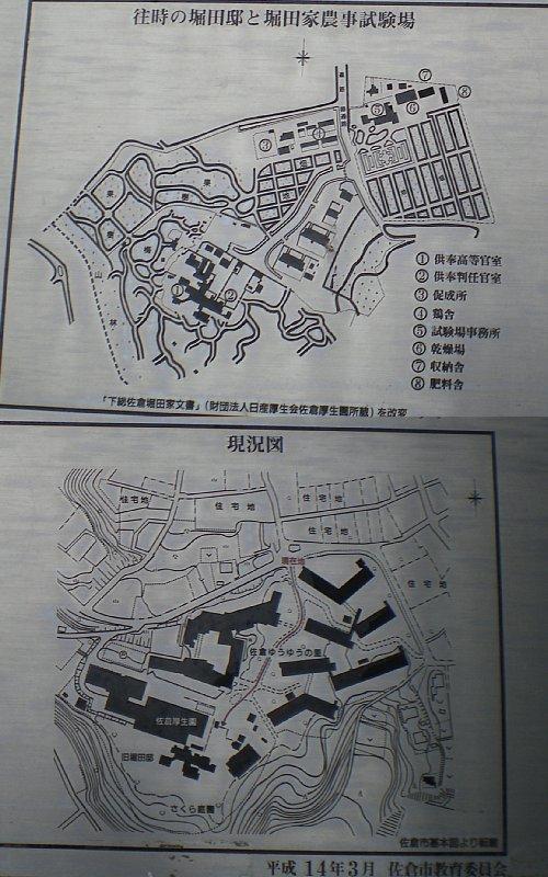 旧堀田邸・解説板
