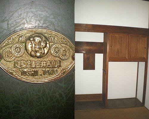 旧朝倉家住宅・事務室2