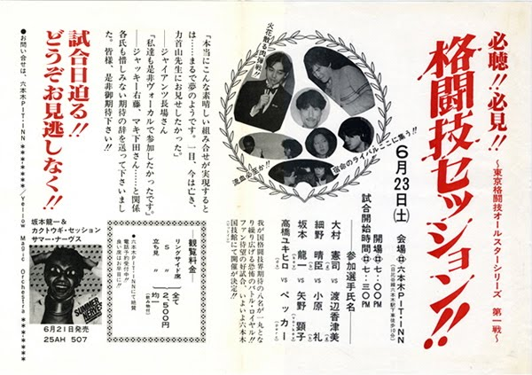 sakamoto_ryuichi_summer_nerves2.jpg