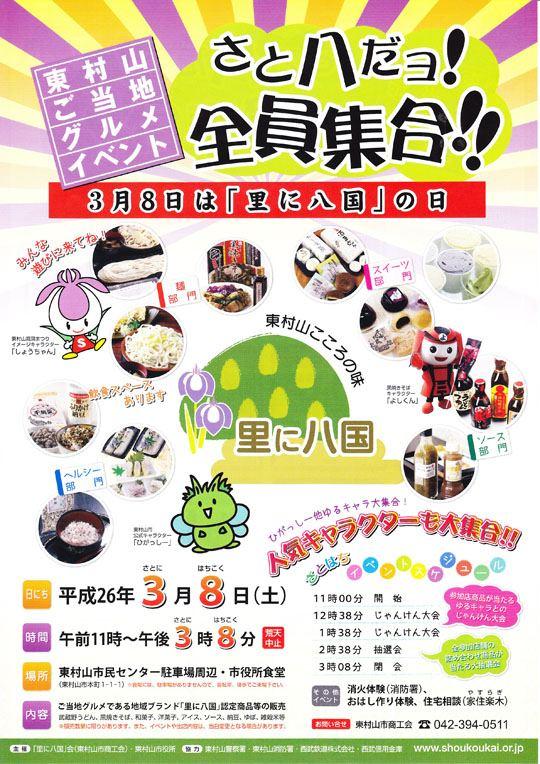 satohachi.jpg
