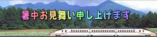 hokuriku-summer-se.png