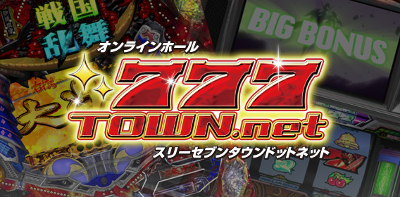 体験無料のパチンコ&スロットオンラインゲーム『777タウン.net』