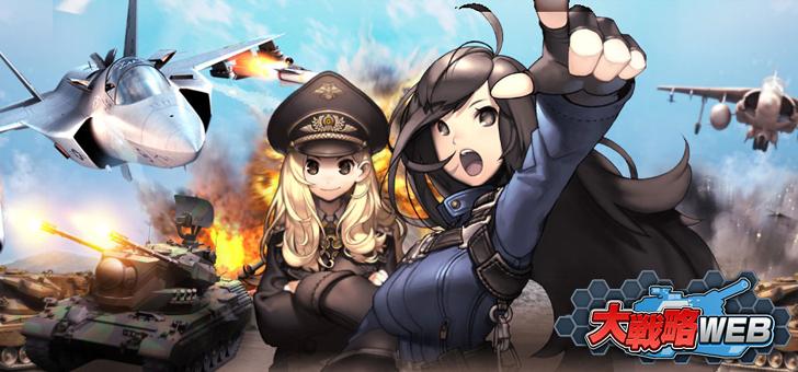 基本プレイ無料のブラウザ戦略シミュレーションゲーム『大戦略WEB』