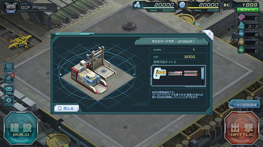 基本プレイ無料のガンダムジオラマシミュレーションゲーム『ガンダムジオラマフロント』