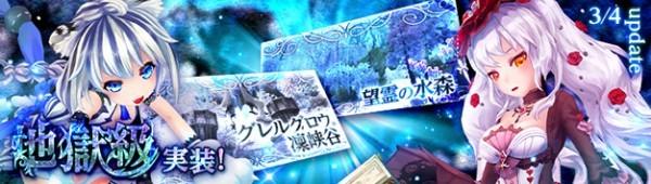 """基本プレイ無料のアニメチックファンタジーオンラインゲーム、幻想神域、ダンジョン「望霊の水森」「グレルグロウ凛峡谷」に""""地獄級""""を実装したよ"""