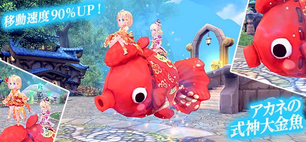基本プレイ無料のアニメチックファンタジーオンラインゲーム、幻想神域、幻神「アカネ」になりきれるリリ族専用アバター「アカネアバター」と乗り物が登場したよ