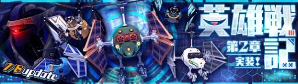 基本プレイ無料のアニメチックファンタジーオンラインゲーム、幻想神域、英雄に変身して過去の戦いを体験できる「英雄戦記」に第2章を追加したよ