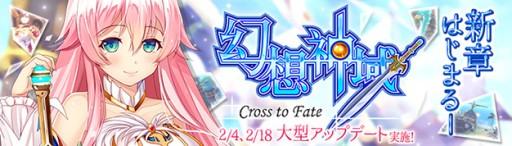 人気アニメチックファンタジーMMORPG『幻想神域-Cross to Fate-』