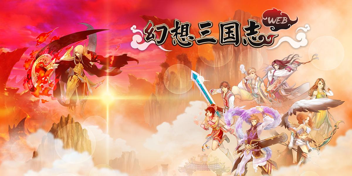 基本プレイ無料のブラウザRPG 『幻想三国志WEB』