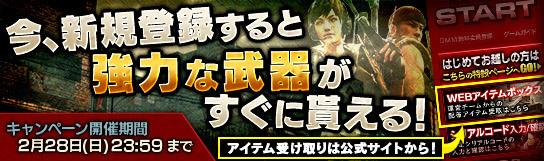 基本プレイ無料のガンシューティングオンラインゲーム『HOUNDS(ハウンズ)』 新規登録するとレジェンドクラスの武器やアバターが貰えちゃうキャンペーンを開催