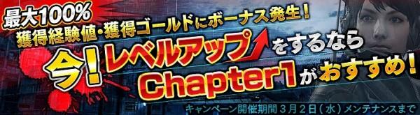 基本プレイ無料のガンシューティングオンラインゲーム『HOUNDS(ハウンズ)』 タイムリミット12分!Chapter3最終ミッション「繁華街」を開放したよ~!!経験値・ゴールド獲得率UPキャンペーンも実施