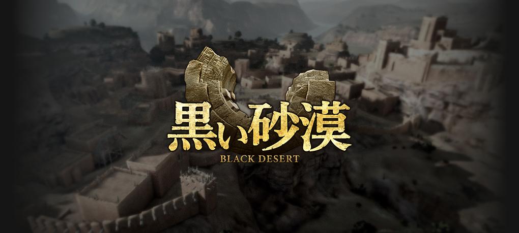 基本プレイ無料のオンラインRPGの到達点『黒い砂漠』