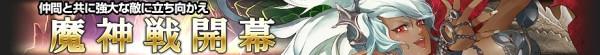 基本プレイ無料の新作ブラウザ戦略カードRPG『魔戦カルヴァ』 新コンテンツ「魔神戦」実装!ログイン&マジカの欠片を集めるとアイテムが貰えるキャンペーン開始