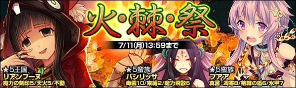 基本プレイ無料のブラウザ戦略カードバトル『魔戦カルヴァ』 本日7月4日より新カードパック「火・棘・祭」を発売したよ