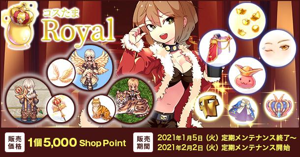 体験無料の王道ファンタジーRPG、ラグナロクオンライン、ゴージャスな王族風デザインの衣装装備が登場する「コスたまRoyal」の販売を開始したよ