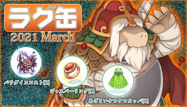 体験無料の王道ファンタジーRPG、ラグナロクオンライン、2月18日に「ラグ缶2021March」を発売するよ