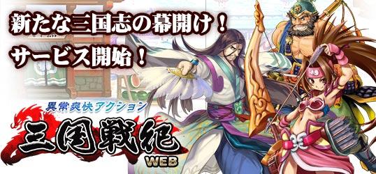 ブラウザアクションRPG 『三国戦記WEB』 基本プレイ無料で登場!!