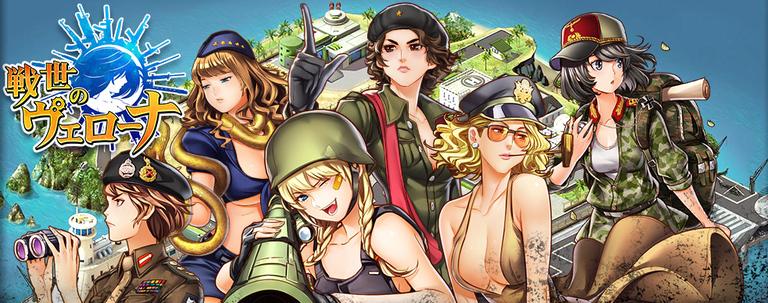 ブラウザ戦争シミュレーションゲーム 『戦世のヴェローナ』 基本プレイ無料で登場