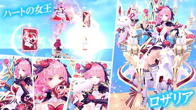 基本プレイ無料のアニメチックファンタジーオンラインゲーム『幻想神域』 新たな幻神「ハートの女王・ロザリア」が登場したぞ