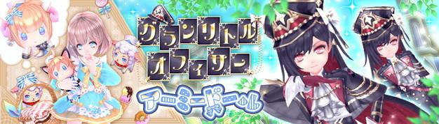 基本プレイ無料のアニメチックファンタジーオンラインゲーム『幻想神域』 アバター「グランリトルオフィサー」&「アーミードール」が虹色ルーレットに追加されたぞ