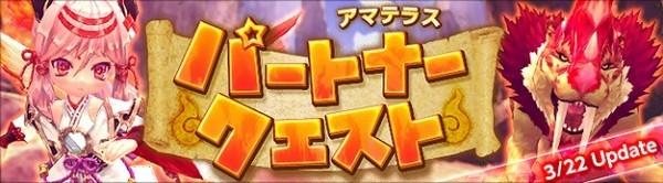 基本プレイ無料のハンティングアクションRPG『ハンターヒーロー』 3月22日にアマテラスが仲間になる「パートナークエスト」を実装するぞ~!!