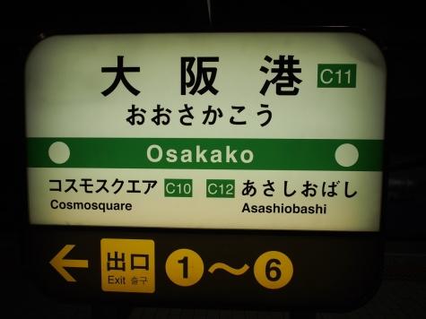 大阪市営地下鉄 中央線 大阪港駅