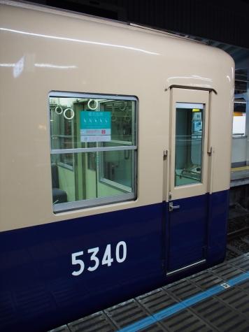 阪神電鉄 5331系 電車