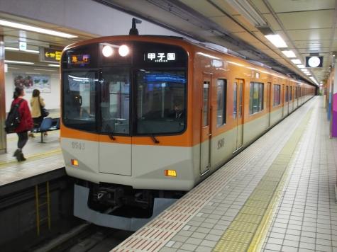 阪神電鉄 9300系 電車