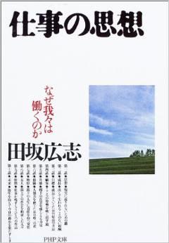 ShigotonoShiso.png