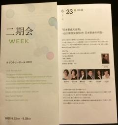 nikikaiweek01